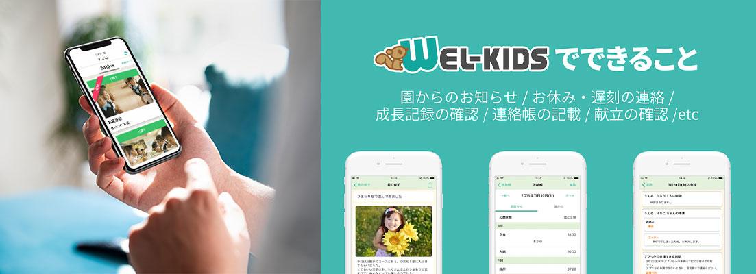 ウェルキッズ フォト 公式アプリ